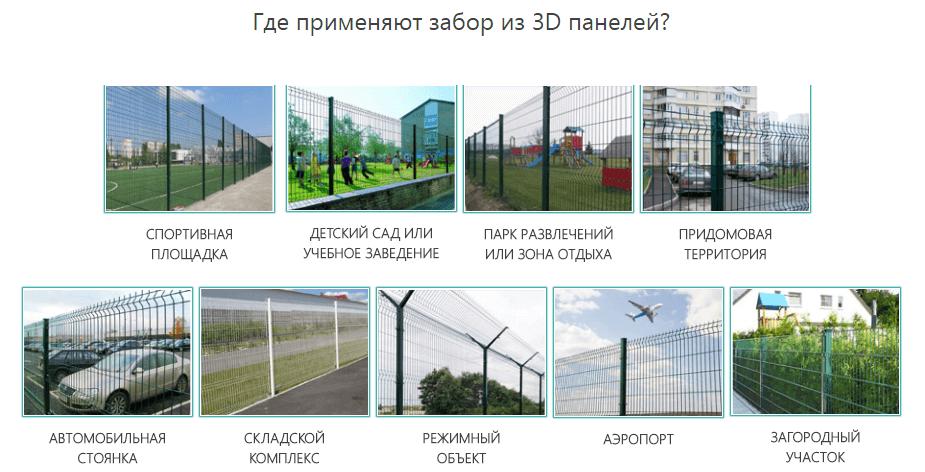 забор для школы уфа